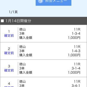 ボートレース徳山 2020/1/14