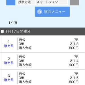 ボートレース江戸川&徳山&若松 2020/1/17 的中!