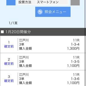 ボートレース江戸川 2020/1/20