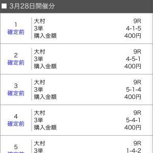 ボートレース大村 2020/3/28