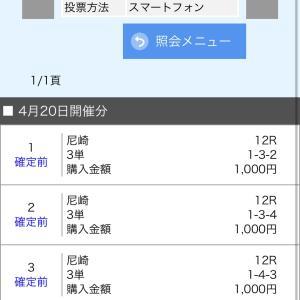 ボートレース尼崎 2020/4/20