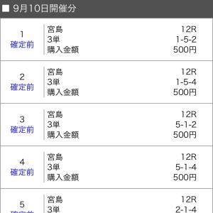 ボートレース宮島&鳴門 2020/9/10