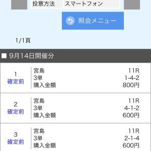 ボートレース宮島 2020/9/14