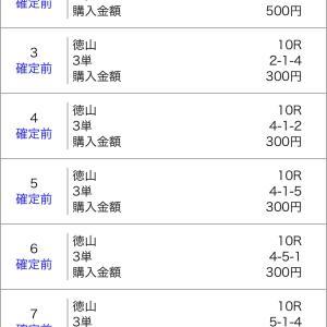 ボートレース徳山 2020/9/27