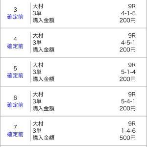 SGボートレースダービー(ボートレース大村)2020/10/24