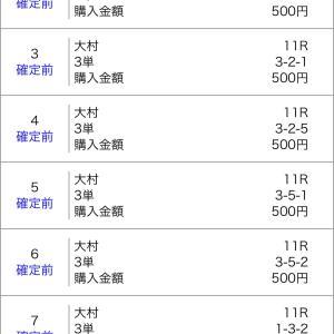 SGボートレースダービー(ボートレース大村)2020/10/25