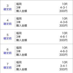 ボートレース福岡&大村 2020/11/9