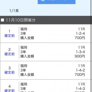 ボートレース福岡&三国&江戸川 2020/11/10 的中!
