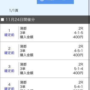 SGチャレンジカップ(ボートレース蒲郡 )2020/11/24 的中!
