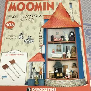 週刊「ムーミンハウスをつくる」第106号、第107号