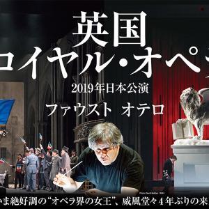 英国ロイヤル・オペラ2019年日本公演「オテロ」東京文化会館