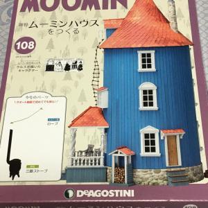 週刊「ムーミンハウスをつくる」第108号