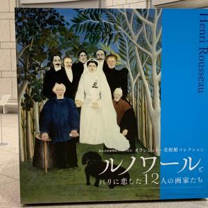 「オランジュリー美術館コレクション ルノワールとパリに恋した12人の画家たち」横浜美術館