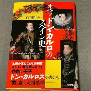「オペラ「ドン・カルロ」のスペイン史」西川和子 作、彩流社