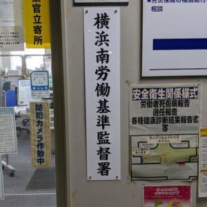 事務長日記(8)再び役所めぐり