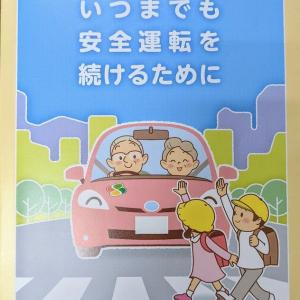 年配ドライバー各位、お気をつけください