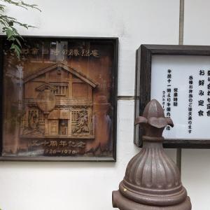 横浜の老舗といえば