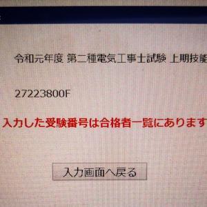 入力した受験番号は合格者一覧にあります(2)