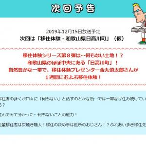 所さんの目がテン!|移住体験・和歌山県日高川町