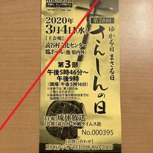 さんしんの日2020 入場整理券は記念品に。中止でラジオ放送を聴きながら沖縄旅行続行