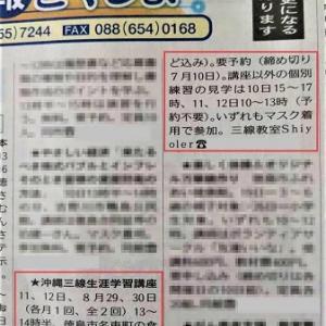徳島新聞 情報とくしま|三線教室開催掲載されました2020年7月6日朝刊15面