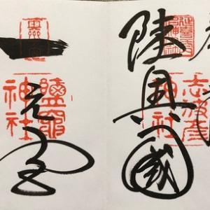 【御朱印】 志波彦神社・鹽竈神社 @宮城県