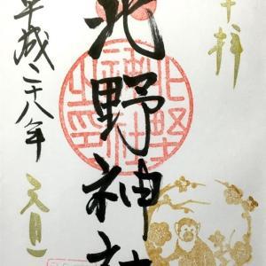 【御朱印】 北野神社 (牛天神) @東京都