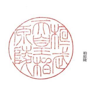 【御陵印】 桃山陵墓監区事務所