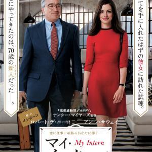 シネマ「マイ・インターン」とラグビーと日本シリーズ