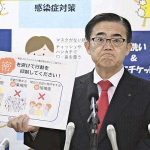 愛知県にも緊急事態宣言