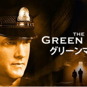 シネマ「グリーンマイル」
