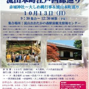 10月13日(日)流山をA・RU・KU 流山本町江戸回廊巡り