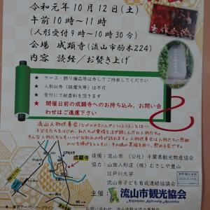 【中止】10月12日(土)流山人形供養会