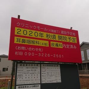 2020秋 医療クリニックモールオープン予定