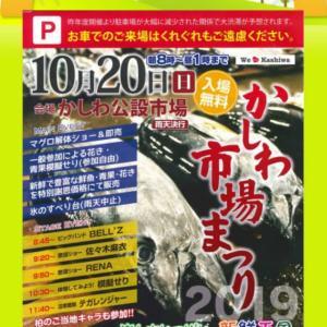10月20日(日)かしわ市場まつり2019