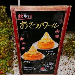 コメダコーヒーの秋限定おさつノワール