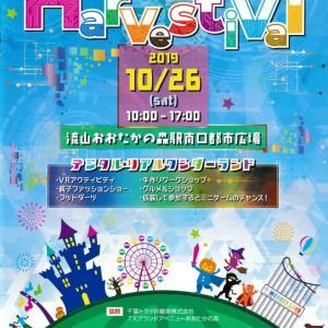 10月26日(土)は毎年恒例のハーヴェスティバル