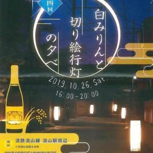 10月26日(土)白みりんと切り絵行灯の夕べ
