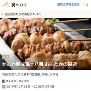 か志わ熟成鶏十八番おおたかの森店が11月27日オープン予定