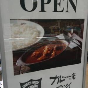 カレーの店ボンベイがタカシマヤフードメゾンにオープン