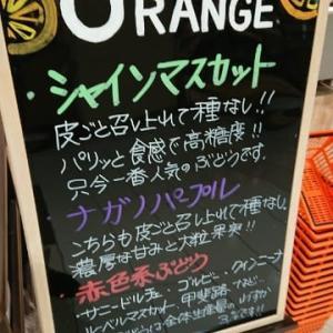 フルーツカフェオレンジのシャインマスカット