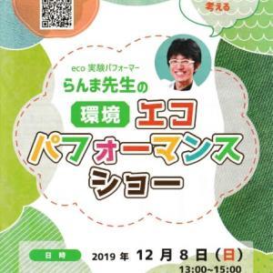 12月8日(日)らんま先生の環境エコパフォーマンスショー