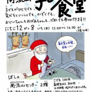 12月8日(日)南流山子ども食堂