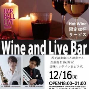 12月16日(月)Wine and Live Bar@スターツおおたかの森