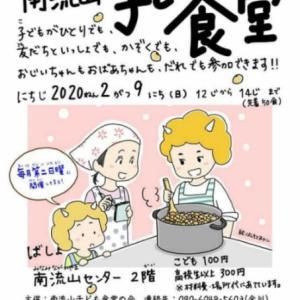 2月9日(日)南流山子ども食堂