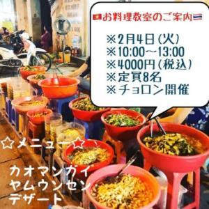 2月4日(火)初石駅前チョロン流山のベトナムタイ料理教室