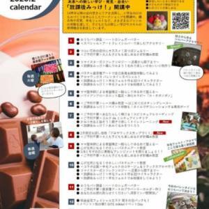 流山おおたかの森こかげテラスmikke!の2月カレンダー