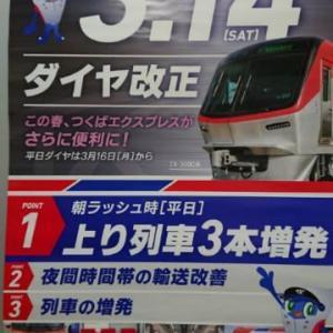 3月14日(土)つくばエクスプレス及び東武アーバンパークラインのダイヤ改正