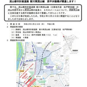 本日(3月26日)午後3時、西平井陸橋が開通!