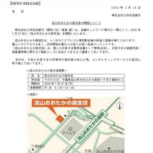 7月27日三井住友銀行流山おおたかの森支店がオープン